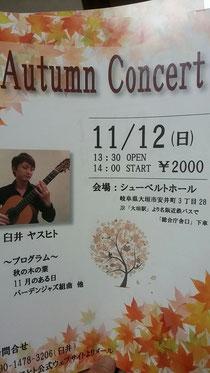臼井氏のコンサート