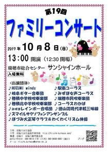 岐阜県瑞穂市ファミリーコンサート