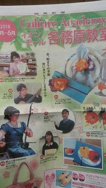 イオン岐阜新聞