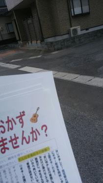 岐阜県本巣のチラシまき
