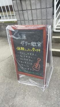 上原ギター岐阜の看板