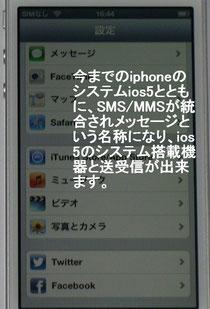 iphone5メッセージ