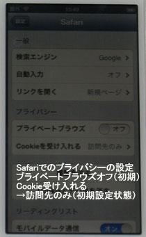 safariプライバシーの設定