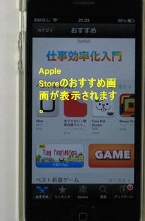iphoneアプリを探す手順2