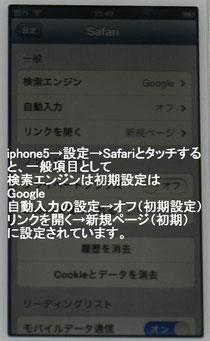iphone5のSafariの設定