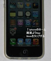 iphone操作アプリを探す手順