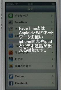 iphone5FaceTime