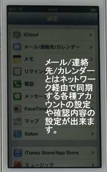 iphone5カレンダーの設定