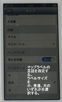 iphone5マップの設定2