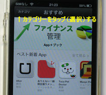 iphoneアプリ探す手順3