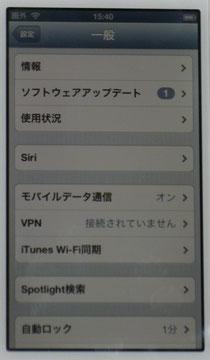 iphone5の一般項目の概要