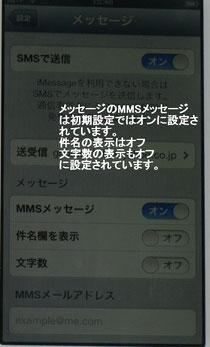 iphone5MMSメッセージ