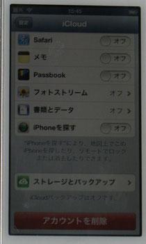 iphone5のicloudの設定