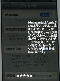 iphone5メッセージの初期設定