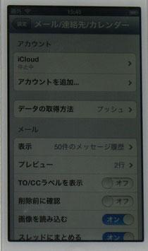 iphone5メール基本機能の設定