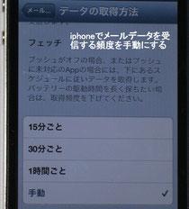 iphoneメールデータ確認頻度の設定
