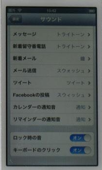 iphone5サウンドの設定2