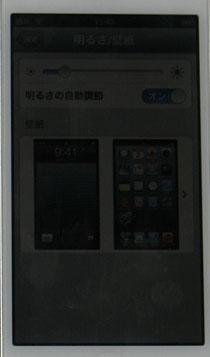 iphone5液晶画面の明るさを絞った時の表示