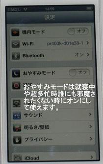 iphone5おやすみモード