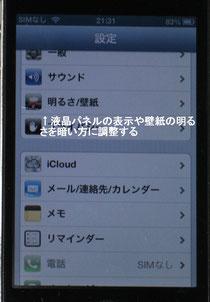 iphone液晶パネルの明るさ調整