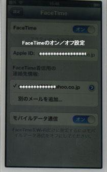 iphone5FaceTimeの設定