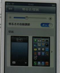 iphone5液晶画面の明るさ調整