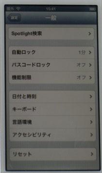 iphone5の一般項目の概