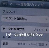 iphoneメールデータ取得