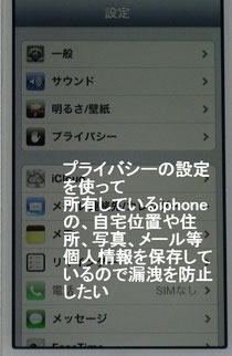 iphone5_privacy
