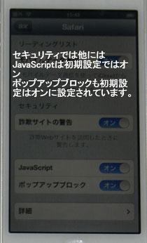 iphone5safariのセキュリティの設定