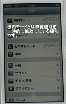iphone_air-mode