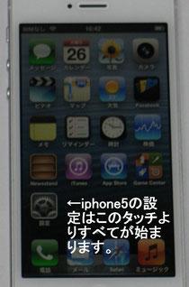 iphone5の設定表示画面