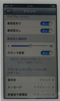 iphone5のサウンドの設定