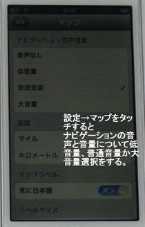iphone5マップ設定