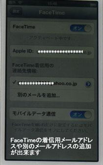 iphone5faceTimeの詳細設定