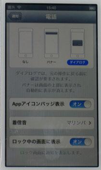 通知機能の電話通知確認の例