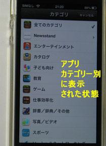 iphoneアプリ探す手順4