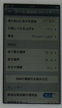iphone5メール連絡先設定