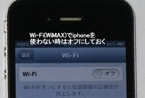 iphoneネットワークの通信の節約