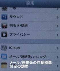 iphoneメール取得頻度の調整