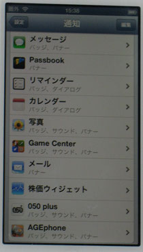 iphone5通知で設定出来る機能その2