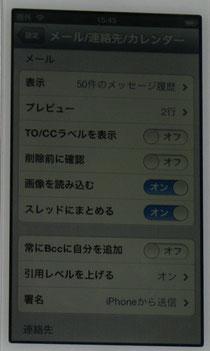 iphone5メール基本の設定