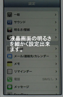 iphone5-light