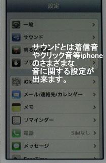 iphone5サウンド設定機能について