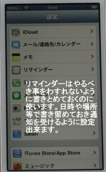 iphone5リマインダー