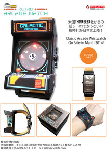 ThinkGeek Arcade Watch