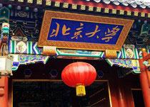 名門北京大学