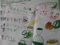 子どもたちが考えた夕食のメニュー