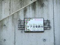 市川市 ピアノ教室看板