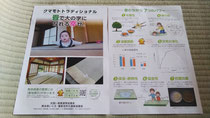 熊本県産畳表のパンフレットが届きました。